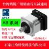 AB180-003-S2-P2精锐广用行星齿轮减速机APEX