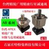 AB180-100-S2-P2精锐广用行星齿轮减速机APEX