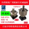AB180-035-S2-P2精锐广用行星齿轮减速机APEX