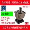 AB060A-S2-P2精锐广用行星齿轮减速机APEX