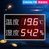 LED万年历显示屏挂钟电子时钟看板 LED温湿度显示屏