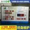 车间安全生产倒计时电子看板/温湿度噪音粉尘价格屏
