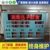 LED电子看板电子计时屏倒计时间显示屏安全运行天数记录时牌