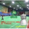 标准羽毛球场照明一般用多少灯 羽毛球场照度是多少