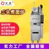 煮面炉全自动智能升降三头智能煮面锅汤面炉汤粉炉商用电热煮面机