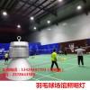 标准羽毛球场馆布置灯具方案