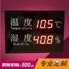 led温湿度看板电子显示屏外电子看板定制生产管理看板