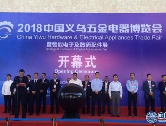 又炎焱燚到爆,2018中国义乌五金电器博览会开幕