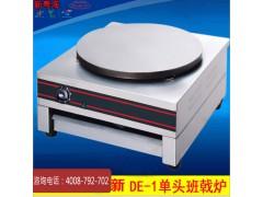 新粤海厂DE-1-A嵌入式电热单头班戟炉可丽烙饼机