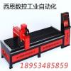 供应高效稳定金属广告等离子切割机 台式数控切割机