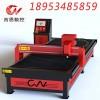 供应高效稳定金属不锈钢等离子切割机 台式数控切割机