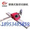 西恩数控厂家生产各种 小蜜蜂切割机 便携式数控等离子切割机