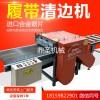 多片锯厂家履带清边锯溜边锯木工机械设备