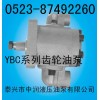 YBC-5/80,YBC-12/80齿轮油泵