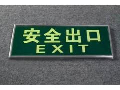 楼道低位发光安全出口标志牌带铝合金框疏散指示标牌消防标识墙贴