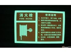 消防栓标志牌自发光消防墙贴夜光pvc标识消防专用墙贴膜带背胶