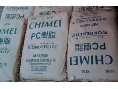 台湾奇美PC PC-110食品级大量供应