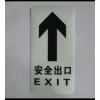 消防蓄光墙贴pvc标志牌楼道墙面疏散指示标牌安全出口指示牌