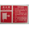 自带背胶夜光消防器材标志牌灭火器提示标识消防栓火警报警等标识
