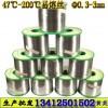环保锡铋合金焊丝 138度低温熔化焊锡丝 易熔丝焊线