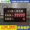 厂家定制LCD液晶工厂车间电子看板自动化产线管理系统