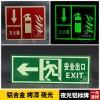烤漆印刷夜光标识牌 楼道出入安全指示牌 灭火器消防设备标牌