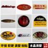 水晶滴胶标贴 3M标贴 多色彩色PVC滴塑标牌 环保透明标签