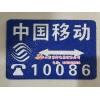 粘贴式橡胶标示牌/地面反光走向指示标牌/严禁开挖标示标牌
