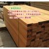 巴劳木报价、巴劳木地板、巴劳木防腐木地板、巴劳木防腐木加工厂