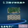 0.56英寸 四位时钟显示 超薄贴片数码管