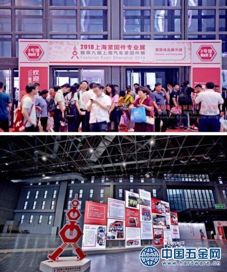 2018上海紧固件专业展