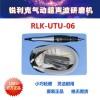 台湾锐利克气动研磨机RLK-UTU-06打磨 修整 雕刻