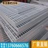 惠州水渠沟盖板 揭阳防滑格栅板 阳江小区井盖 平台踏板质量
