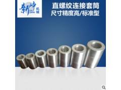 【厂家批发直螺纹套筒】建筑工程专用直螺纹套筒-新峥