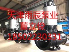 天津雨辰泵业生产大流量 高扬程不锈钢潜水排污泵厂家