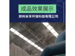 石料厂石墨厂车间工厂除尘降温加湿设备行业领先