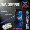 供应油压液压爪式千斤顶MHC-2.5RS