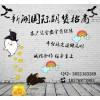 香港新湖国际期货诚招公代和个代,要转型的手选