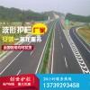 新疆波形护栏 乌鲁木齐一级公路波形护栏