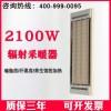辐射采暖器 高温瑜伽房加热器 热瑜伽房采暖设备安装