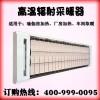 九源SRJF-X-10 电热幕 蓄热式取暖器 高温静音电热板