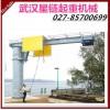 武汉 挂壁吊 移动式悬臂吊 墙壁式悬臂吊 起重机厂家