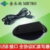 RFID读写器 卡充值器 电子钱包 MR7801