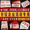 西安马拉松号码布印制作公司029-68083130