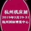2019第十八届中国(杭州)数控机床与金属加工展览会