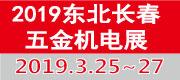 2019第12届东北长春五金机电博览会