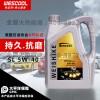 合成技术汽油机油5W40