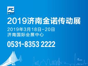2019第二十二届中国国际动力传动与控制技术(济南)展览会