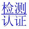上海 内裤抗菌测试 磁性检测