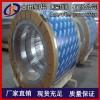 1100铝带,4032环保可分条铝带*6063抛光铝带